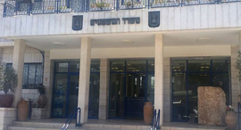 """משרד המשפטים זירת הנדלן, צילום: מתוך ויקיפדיה (היועמ""""ש)"""