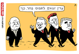 קריקטורה 16.1.20, איור: צח כהן