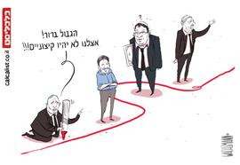 קריקטורה 19.1.20, איור: יונתן וקסמן