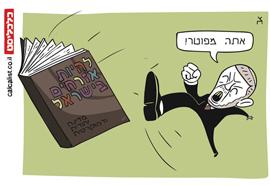 קריקטורה 20.1.20, איור: צח כהן