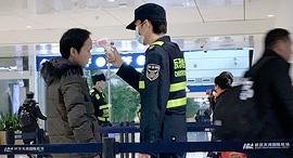 שדה התעופה בעיר ווהאן Wuhan ב סין נגיף שפעת חדש 21.1.20, צילום: איי פי