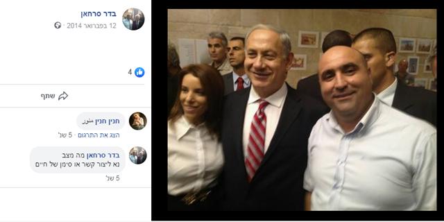 תמונה מחשבון הפייסבוק של בדר סרחאן עם ביבי, צילום: מתוך פייסבוק
