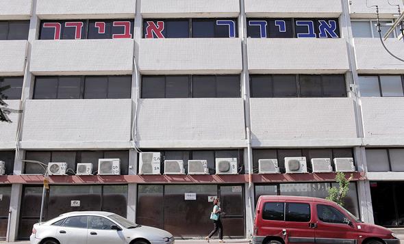 משרדי חברת אבידר