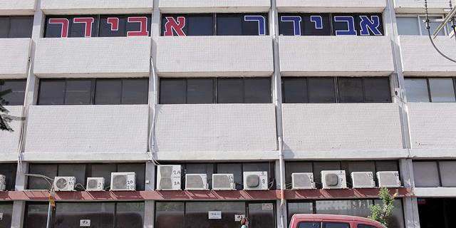 הסוף של אבידר? הנאמנים מבקשים למכור פעילותה ב-3 מיליון שקל בלבד