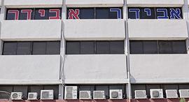 חברת אבידר אבטחה רחוב נחל איילון 37, צילום: עמית שעל