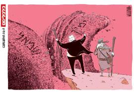 קריקטורה 26.1.20, איור: יונתן וקסמן