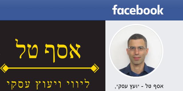 אסף טל, צילום מדף הפייסבוק, צילום: צילום מסך פייסבוק