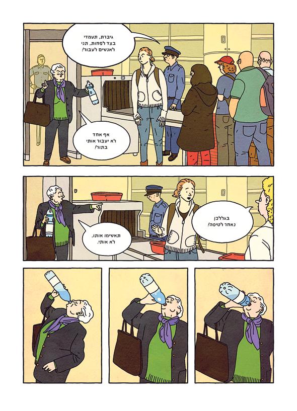 סטריפ של רותו מודן שמוצג בתערוכה במוזיאון הקומיקס בחולון, צילום: רותו מודן