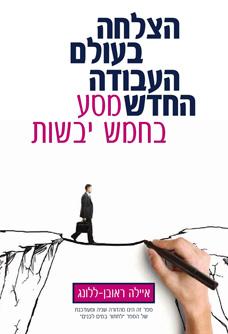 עטיפת הספר 'הצלחה בעולם העבודה החדש, מסע בחמש יבשות'
