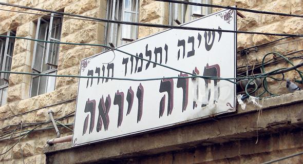 ישיבת תורה ויראה בירושלים. בין המוסדות שאינם מכירים במדינה