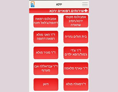 אפליקציית My City , באדיבות: My City