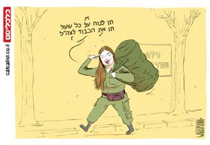 קריקטורה 5.2.20, איור: יונתן וקסמן