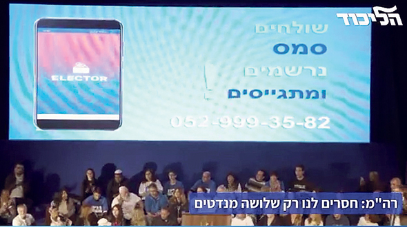 קידום אפליקציית המרצת הבוחרים אלקטור בכנס הליכוד. שלוש דליפות ברצף