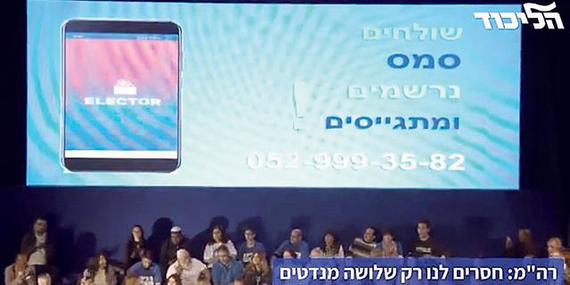 בעקבות דליפת המידע: 19 ישראלים תובעים מיליון שקל נגד הליכוד ומפתחי אפליקציית אלקטור