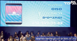 האפליקציה מוצגת בכינוס הליכוד, צילום: Youtube