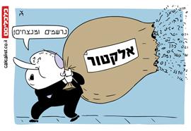 קריקטורה 11.2.20, איור: צח כהן