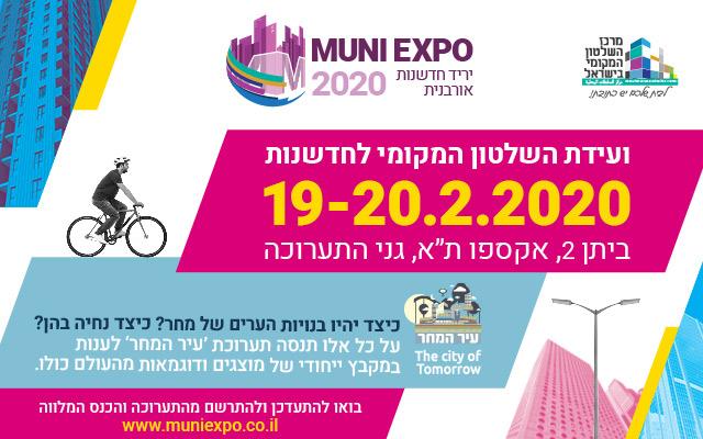 באנר מובייל תערוכת מוני אקספו 2020