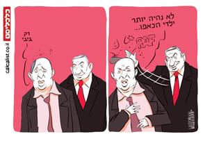 קריקטורה 12.2.20, איור: יונתן וקסמן