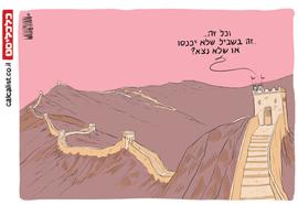 קריקטורה 13.2.20, איור: יונתן וקסמן