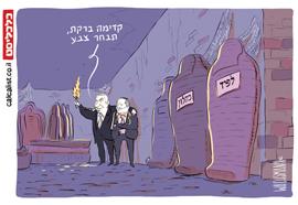 קריקטורה 16.2.20, איור: יונתן וקסמן