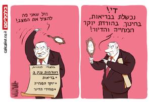 קריקטורה 18.2.20, איור: יונתן וקסמן
