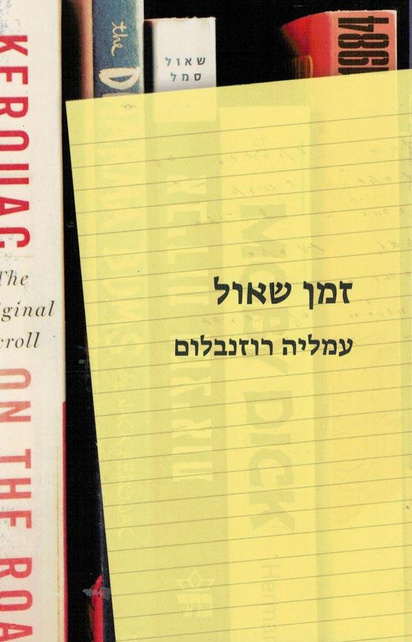 """""""זמן שאול"""". לועג לעולם הספרות אך עדיין אוהב אותו, צילום: הוצאה עברית"""