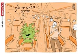 קריקטורה 20.2.20, איור: יונתן וקסמן