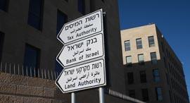 """רשות המיסים שלט זירת הנדל""""ן, צילום: אוראל כהן"""