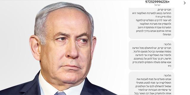 מפלגת הליכוד בתגובה לדליפת המידע, צילום: אלעד גרשגורן