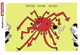 קריקטורה 24.2.20, איור: צח כהן