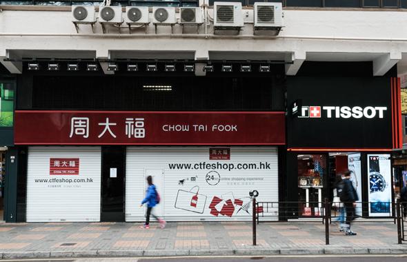 חנויות סגורות בהונג קונג