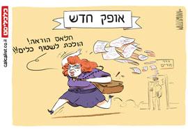 קריקטורה 27.2.20, איור: יונתן וקסמן