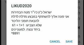הודעת SMS בחירות 2020 ישראל כץ