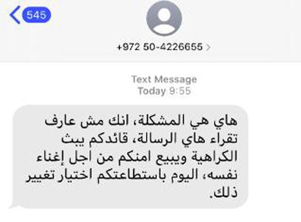הודעה מזויפת בערבית שנשלחה ממספר שלכאורה שייך לשרה נתניהו