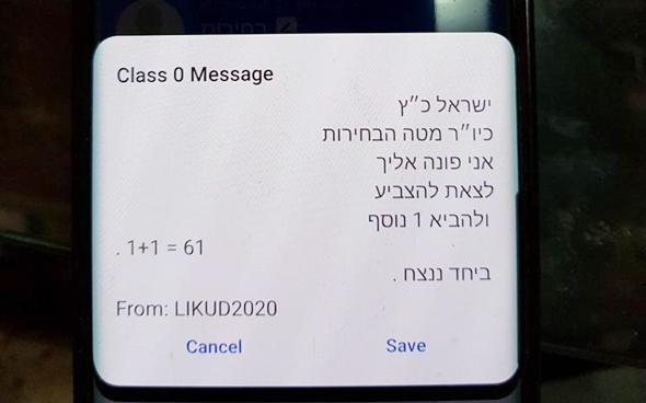 הודעה משתלטת שנשלחה הבוקר לפעילי הליכוד
