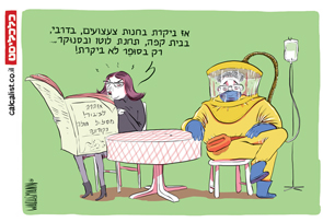 קריקטורה 5.3.20, איור: יונתן וקסמן