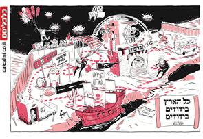קריקטורה 8.3.20, איור: יונתן וקסמן