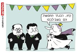 קריקטורה 9.3.20, איור: צח כהן