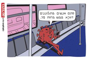 קריקטורה 10.3.20, איור: צח כהן