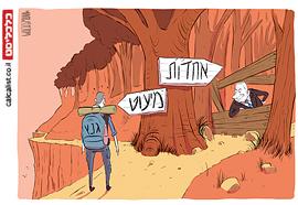 קריקטורה 11.3.20, איור: יונתן וקסמן