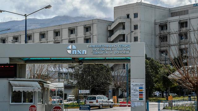 בית חולים בפטרס יוון שבו אושפזו הצליינים החולים בקורונה