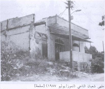 בית קפה שנותר מהכפר סלמה, צילום: