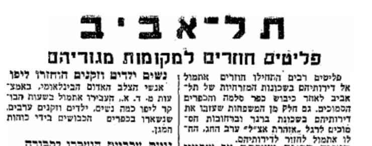 שיכון יהודים בכפר סלמה , צילום: עיתון הבוקר 1948