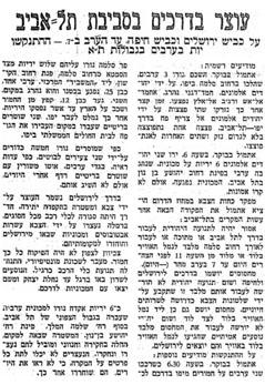 הידיעה על ההתנקשויות בערבים והעוצר בדרכים היהודיות, צילום: עיתון הבוקר 1948