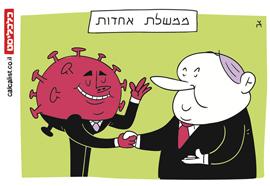 קריקטורה 16.3.20, איור: צח כהן