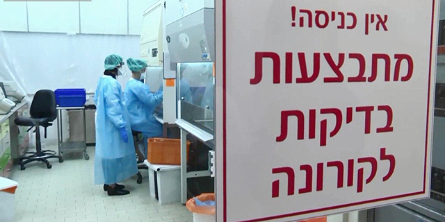Israeli Council for Higher Education Sets Up $4 Million KillCorona Grant Fund