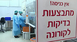 Coronavirus tests at Sheba Medical Center in Israel. Photo: Amit Huber