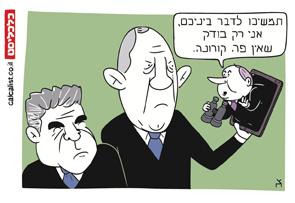 קריקטורה 17.3.20, איור: צח כהן