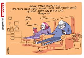 קריקטורה 18.3.20, איור: יונתן וקסמן