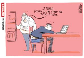 קריקטורה 19.3.20, איור: יונתן וקסמן